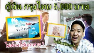 ไม่ต้องรอคิว กู้เงินกรุงไทยใจดี ไม่ใช้เอกสาร กู้ได้ง่ายมาก